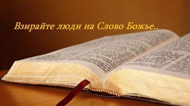 ВЗИРАЙТЕ ЛЮДИ НА СЛОВО БОЖЬЕ...