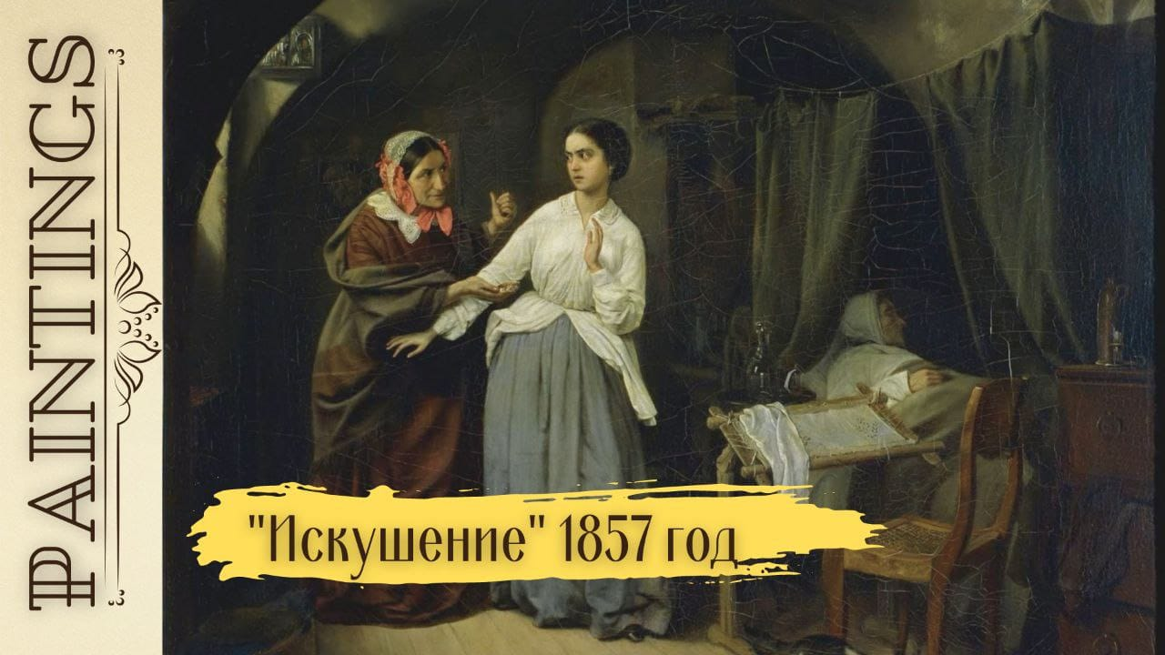 Николай Густавович Шильдер «Искушение», 1857 год.