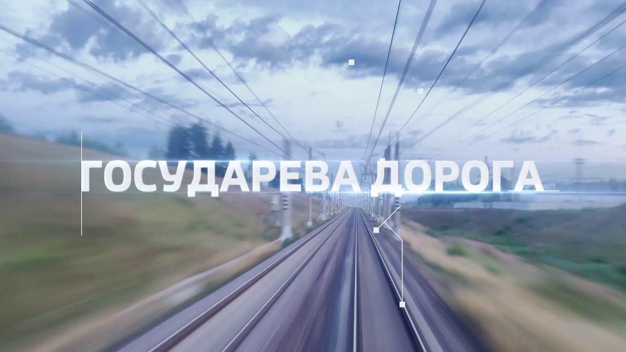 «Государева дорога». Документальный фильм