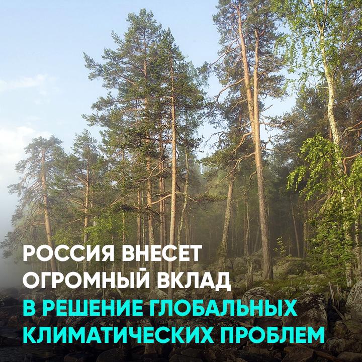 Россия внесет огромный вклад в решение глобальных климатических проблем