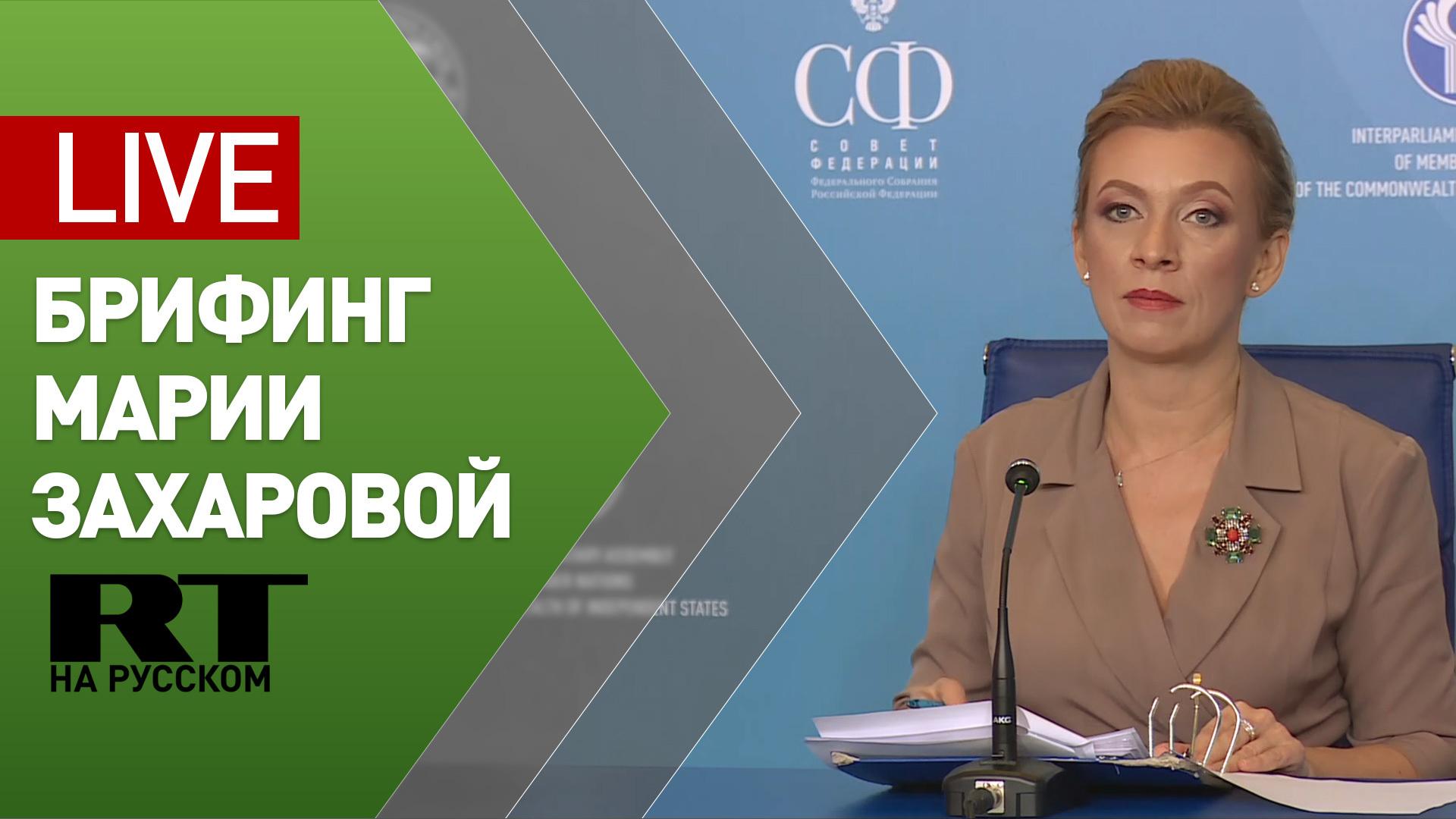 Мария Захарова проводит выездной брифинг по вопросам внешней политики — LIVE