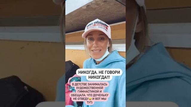 Ковальчук показала дочь на гимнастике
