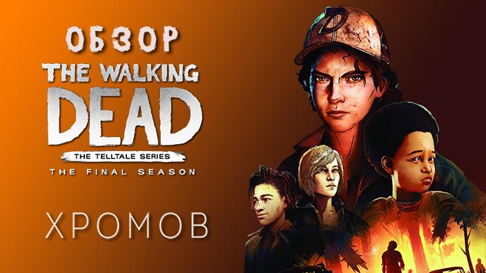 Обзор The Walking Dead: The Final Season - Выстраданный финал
