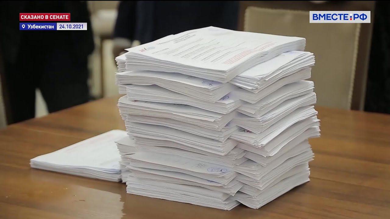 Президентские выборы в Узбекистане. Абу-Али Ниязматов. Сказано в Сенате