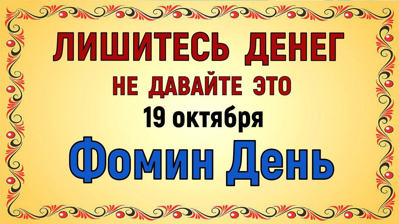 19 октября народный праздник День Фомы. Что нельзя делать . Народные  приметы и традиции