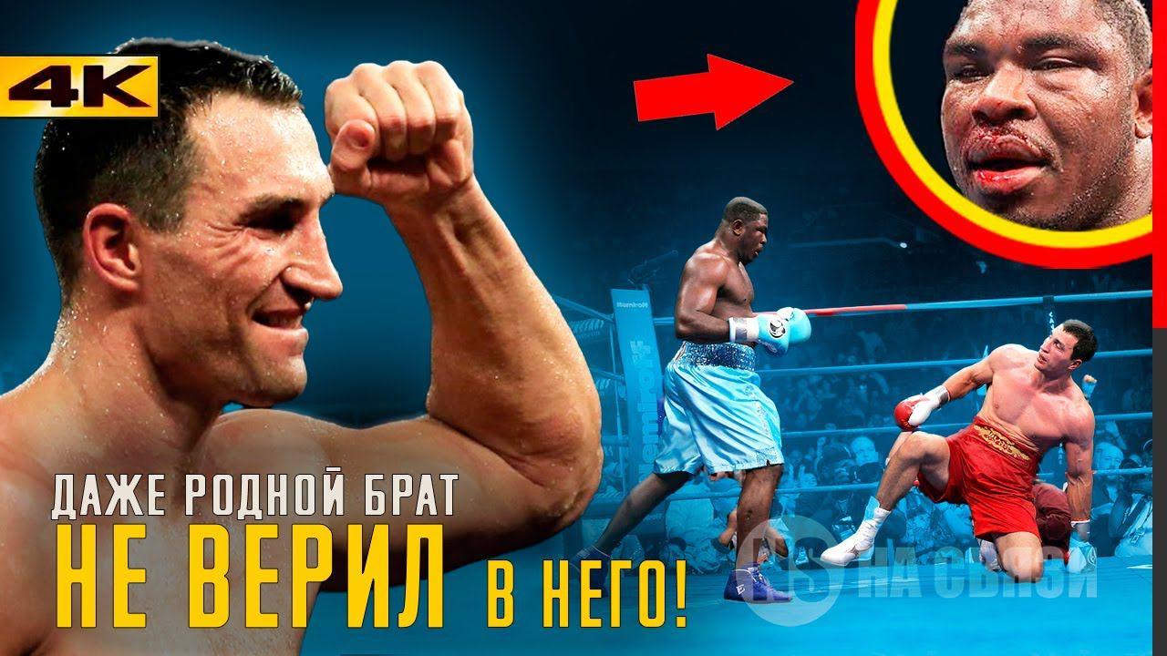ДАЖЕ БРАТ НЕ ВЕРИЛ В НЕГО! В этот день, Владимир Кличко завоевал Америку и весь мир!