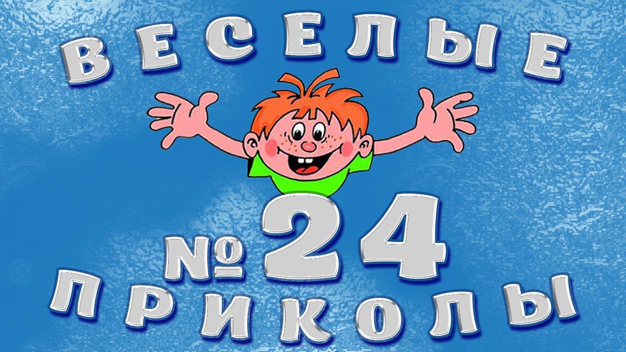 ВЕСЁЛЫЕ  ПРИКОЛЫ  №24    #приколы #смешныевидео #юмор #тикток #shorts 610