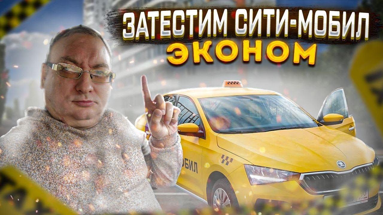 Устал от Яндекс такси и Замкадья. Потестить сити-мобил эконом на Skoda Rapid. EliteCar/StasOnOff