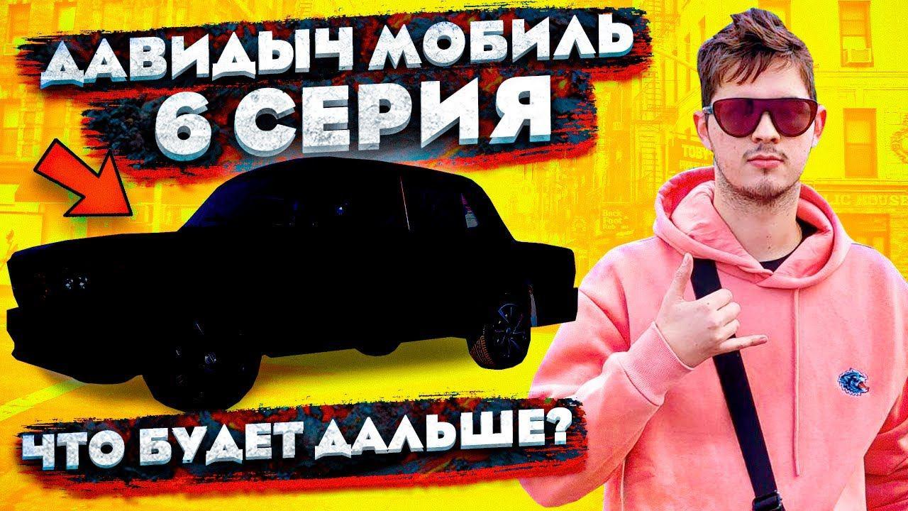 ДАВИДЫЧ МОБИЛЬ - 6 СЕРИЯ! ЧТО БУДЕТ ДАЛЬШЕ?