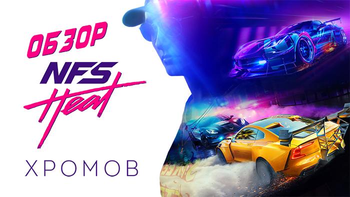 Обзор Need For Speed: Heat - Погонять и забыть
