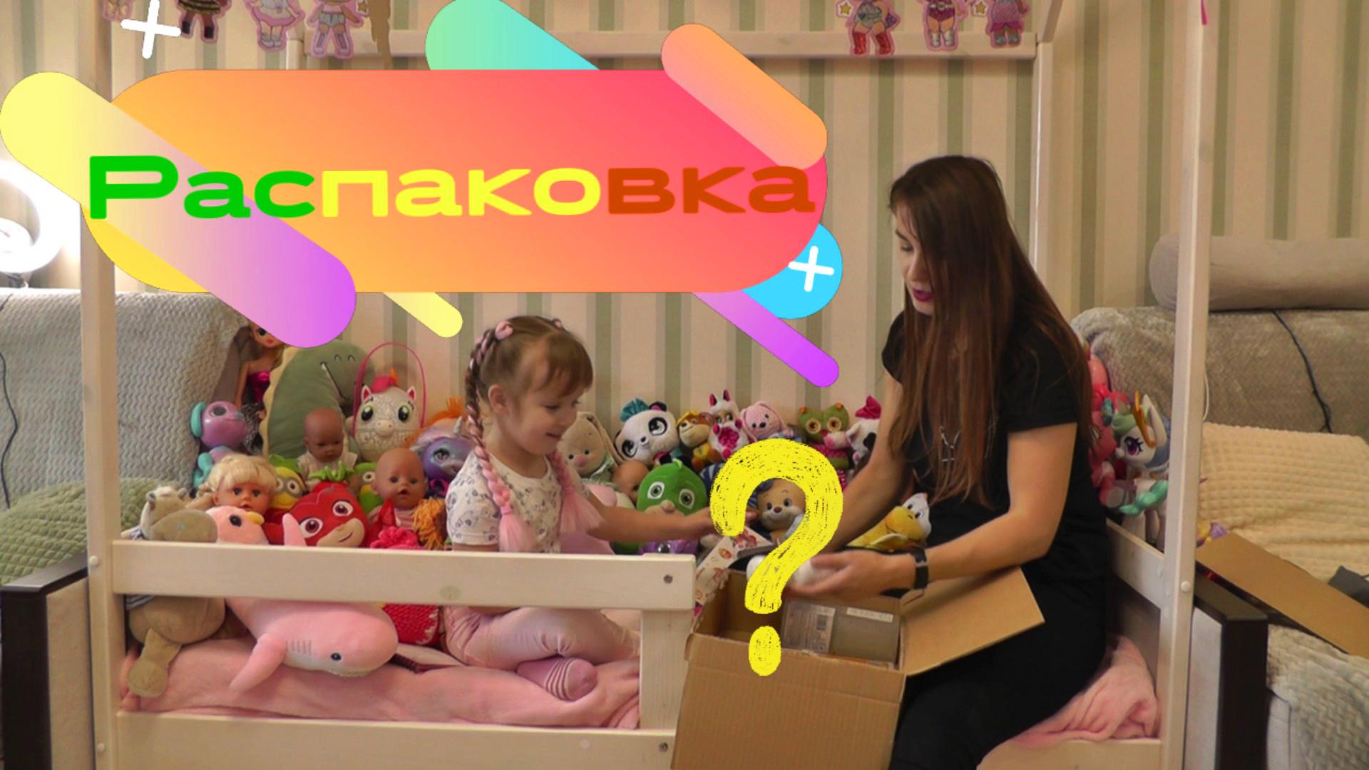Распаковка новой посылочки детских мелочей из Софьиных заказиков часть 1