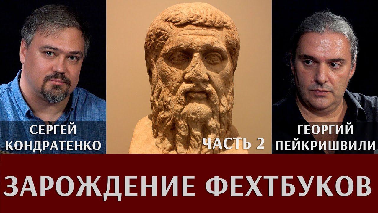 Г. Пейкришвили и С. Кондратенко. Зарождение и развитие фехтбуков. Часть 2
