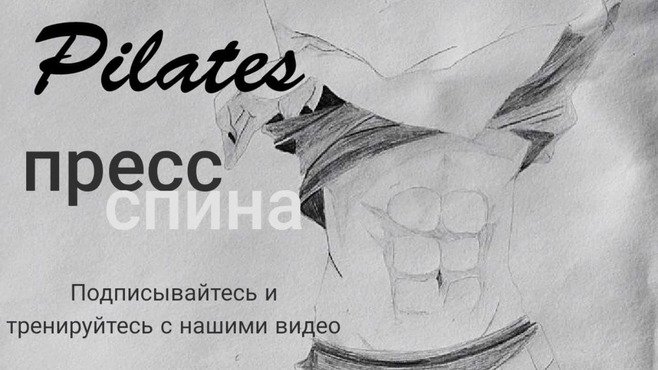 Пилатес, пресс и спина, упражнения.