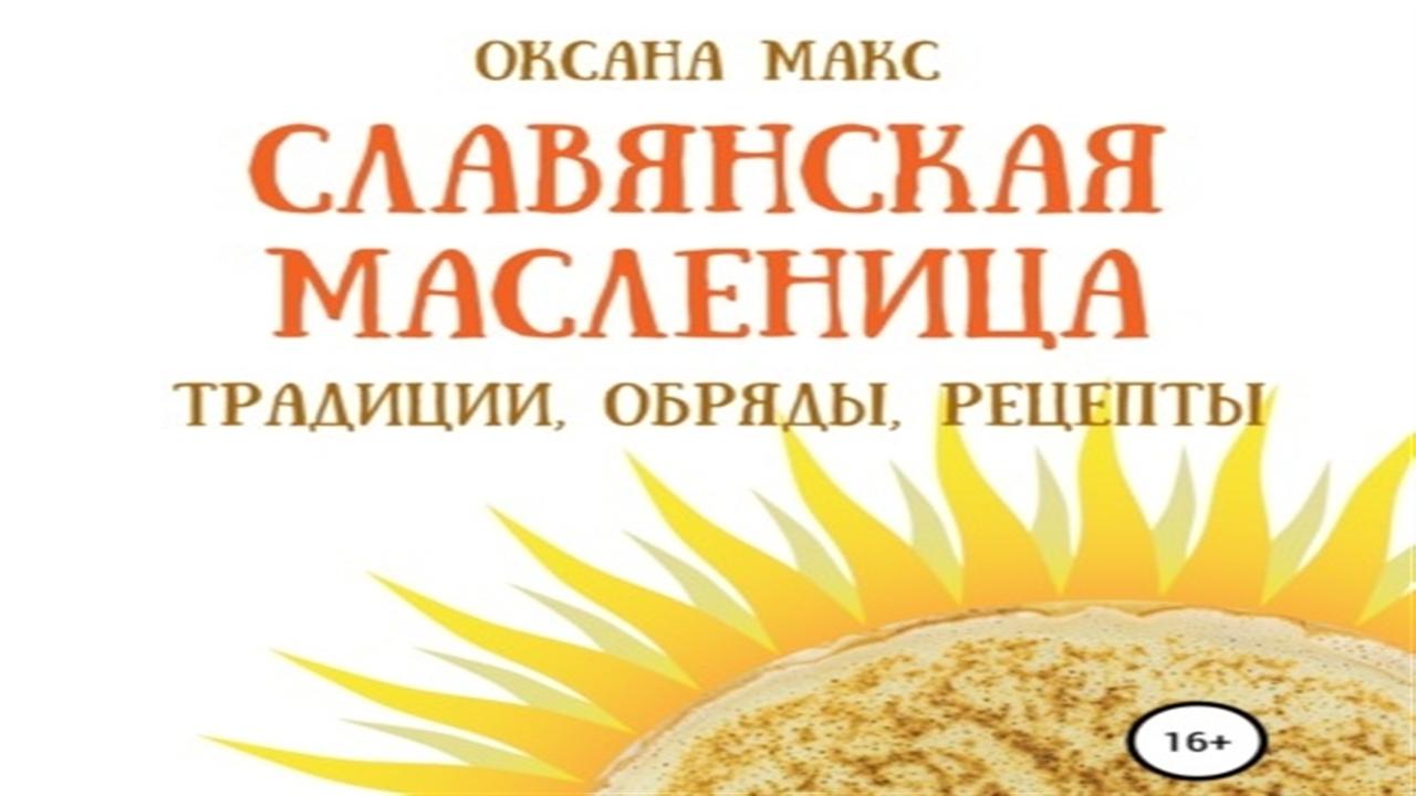 Аудиокнига Славянская Масленица. Традиции, обряды, рецепты на каждый день - Оксана Макс