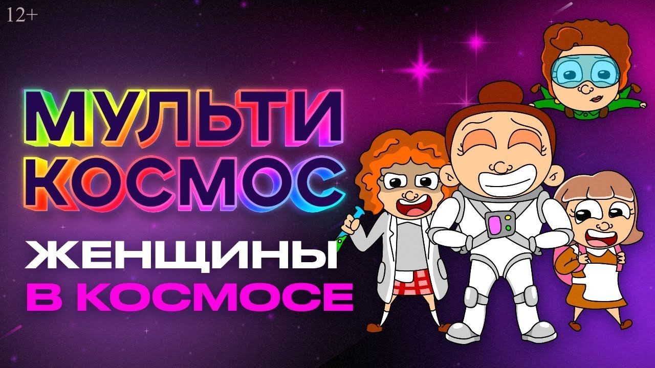 МультиКосмос - Женщины в космосе