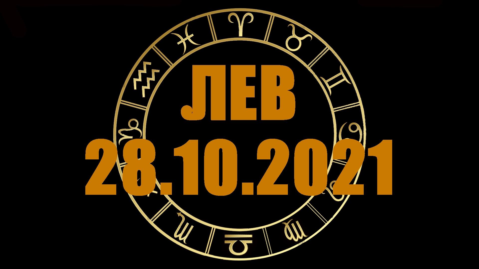 Гороскоп на 28 октября 2021 ЛЕВ