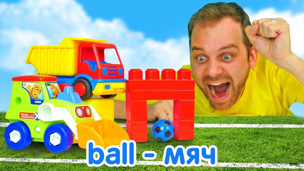 Игры в магазин: покупаем мяч для футбола! Учим английский для детей в видео про машинки