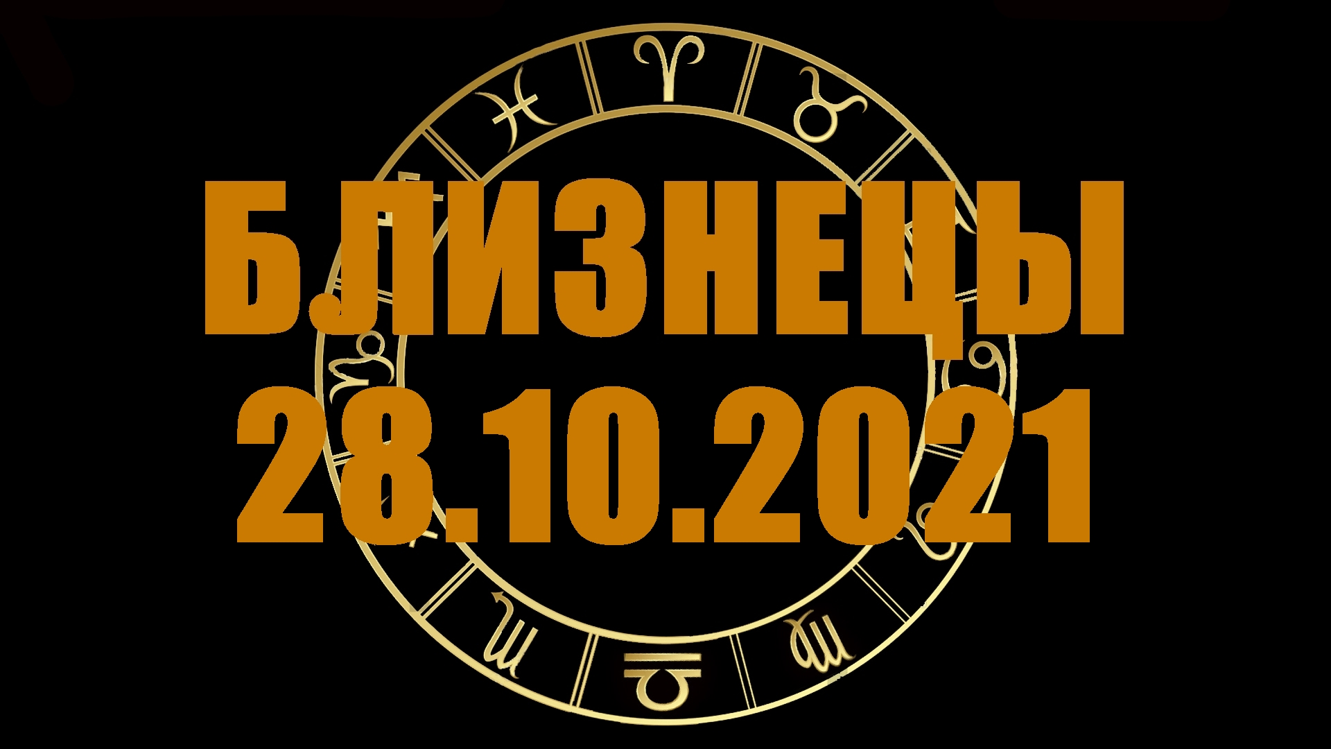 Гороскоп на 28 октября 2021 БЛИЗНЕЦЫ
