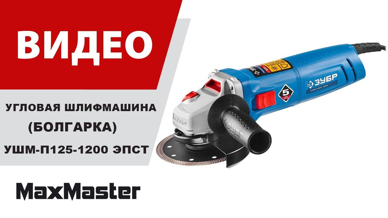 Угловая шлифмашина ЗУБР УШМ-П125-1200 ЭПСТ