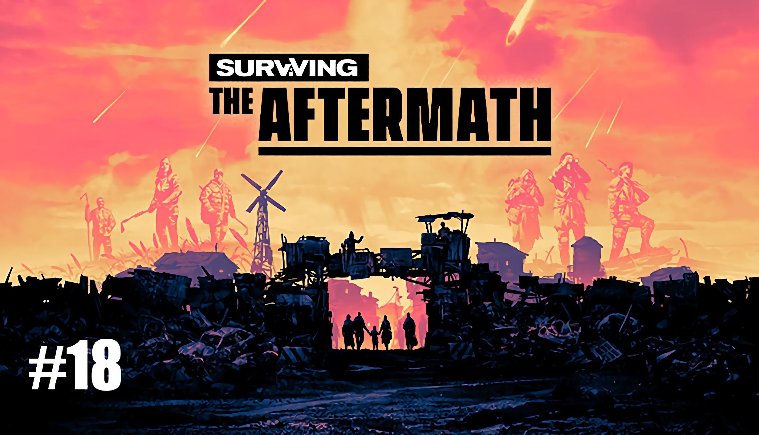 Surviving Aftermath #18: Бесполезный автомобиль.mkv