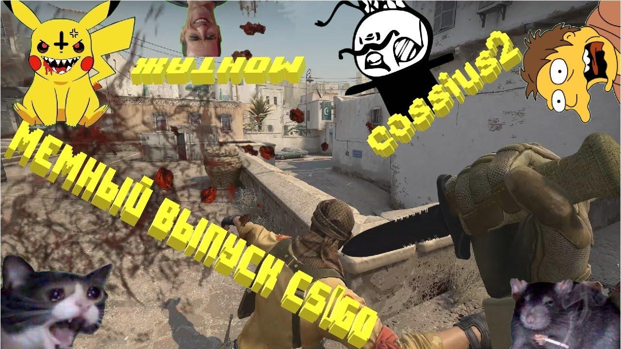 Counter-Strike: Global Offensive Прикольное видео csgo CS GO - мемный, вкусный монтаж movie