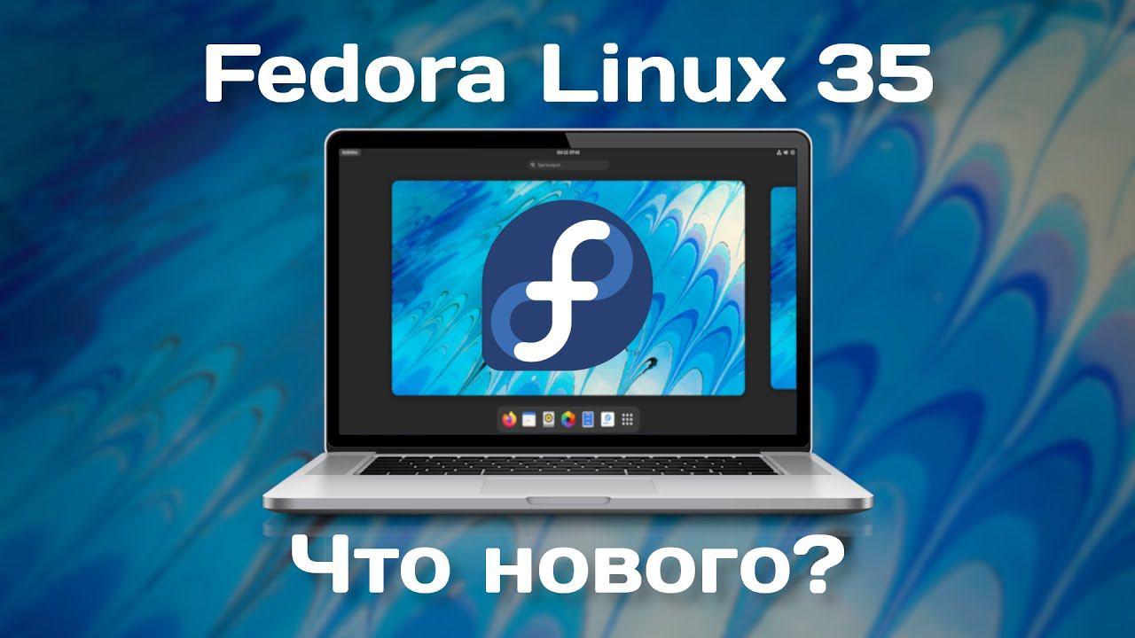 Fedora Linux 35 | Что нового?