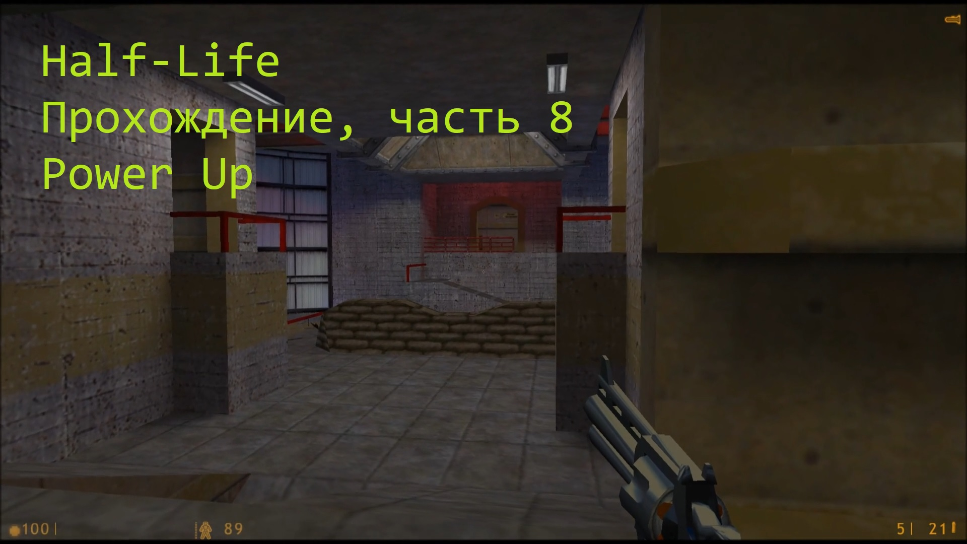 Half-Life, Прохождение, часть 8 - Power Up