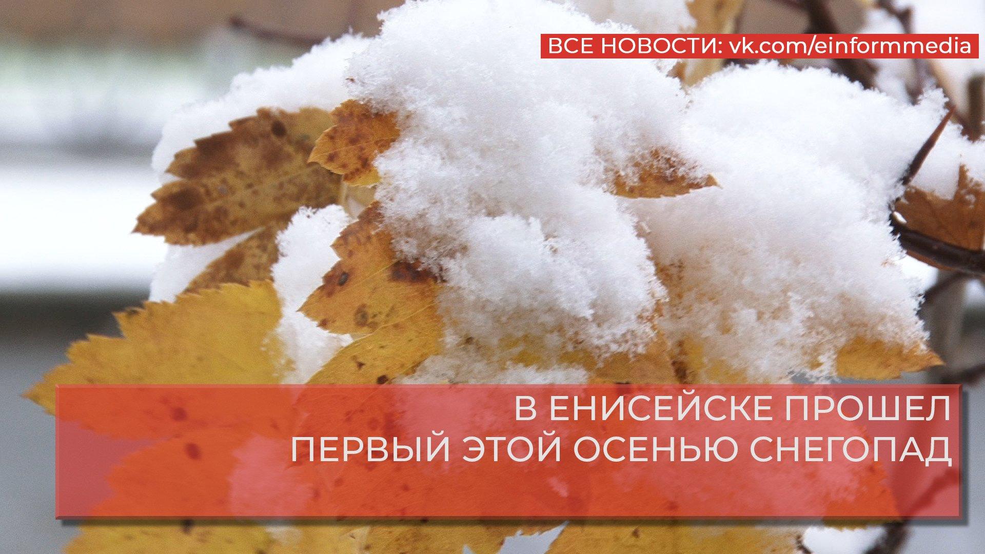 В ЕНИСЕЙСКЕ ПРОШЕЛ ПЕРВЫЙ ЭТОЙ ОСЕНЬЮ СНЕГОПАД.mp4