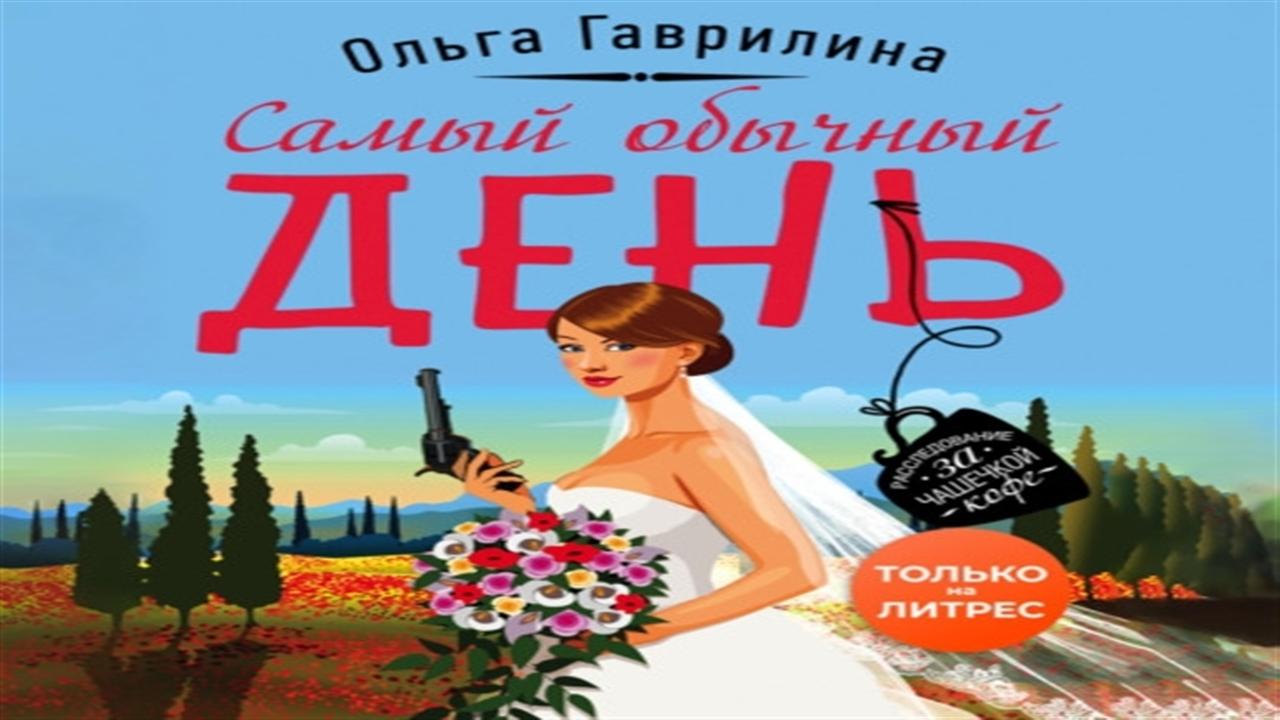 Аудиокнига Самый обычный день - Ольга Гаврилина