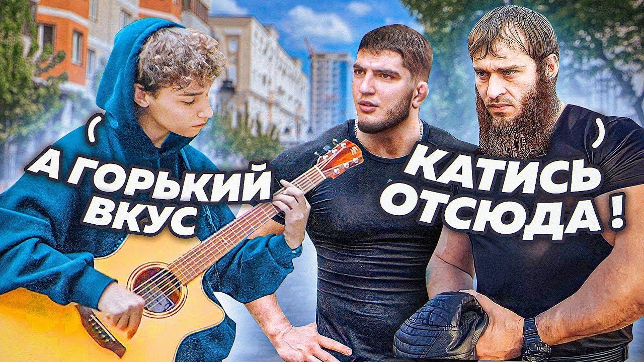 ГИТАРИСТ в ЧЕЧНЕ ПРИТВОРИЛСЯ НОВИЧКОМ ft. Гитара с Нуля
