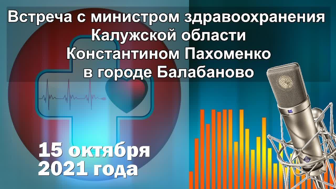 Министр здравоохранения Пахоменко: «Я уверен, что система выдержит»
