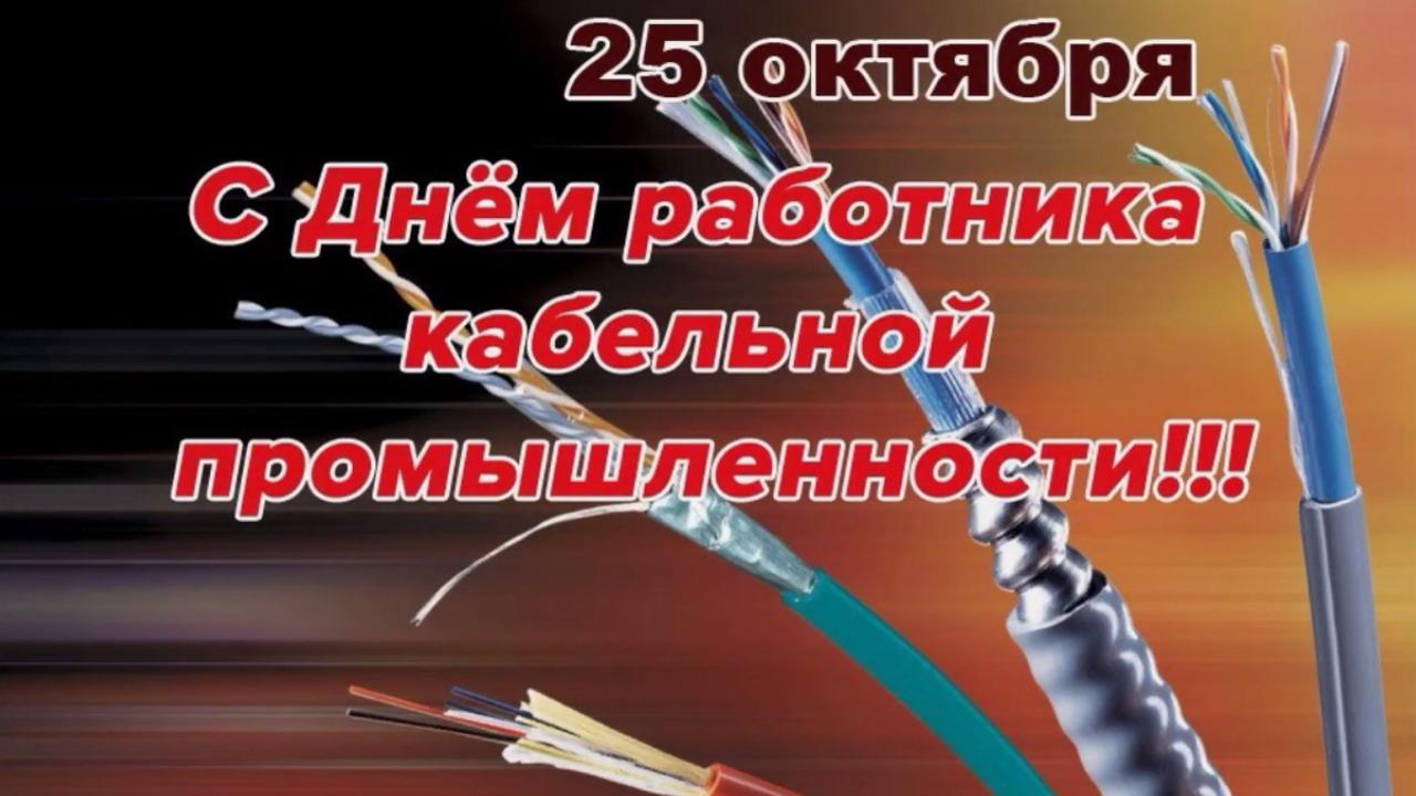 25 Октября, День работника кабельной промышленности в России Красивое Музыкальное Видео Поздравление