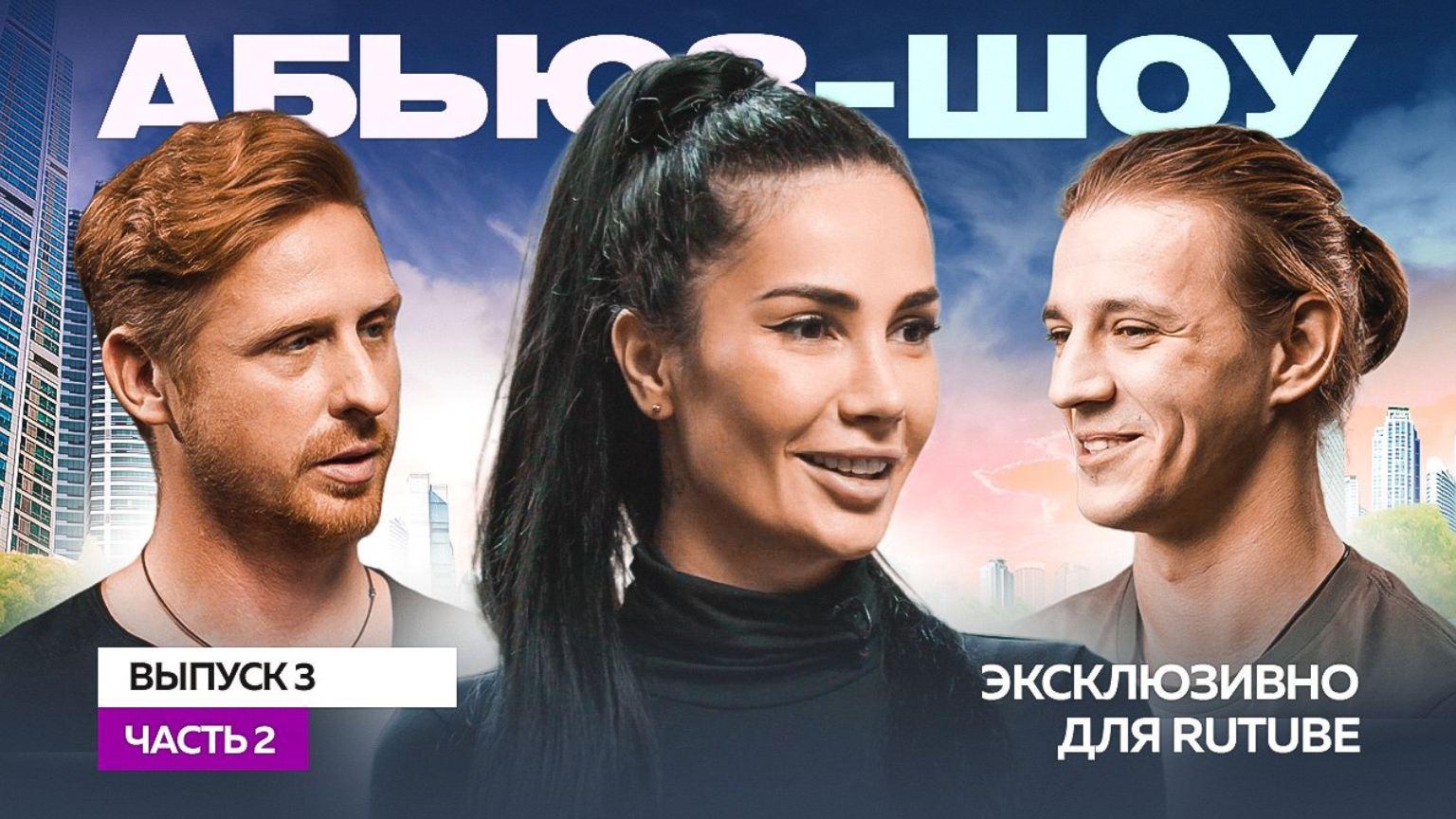 Абьюз шоу_Выпуск 3, часть 2_промобаннер