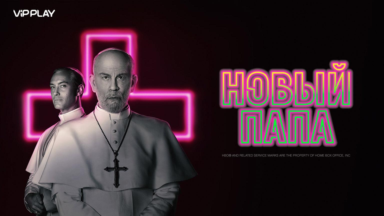 Новый Папа_промобаннер