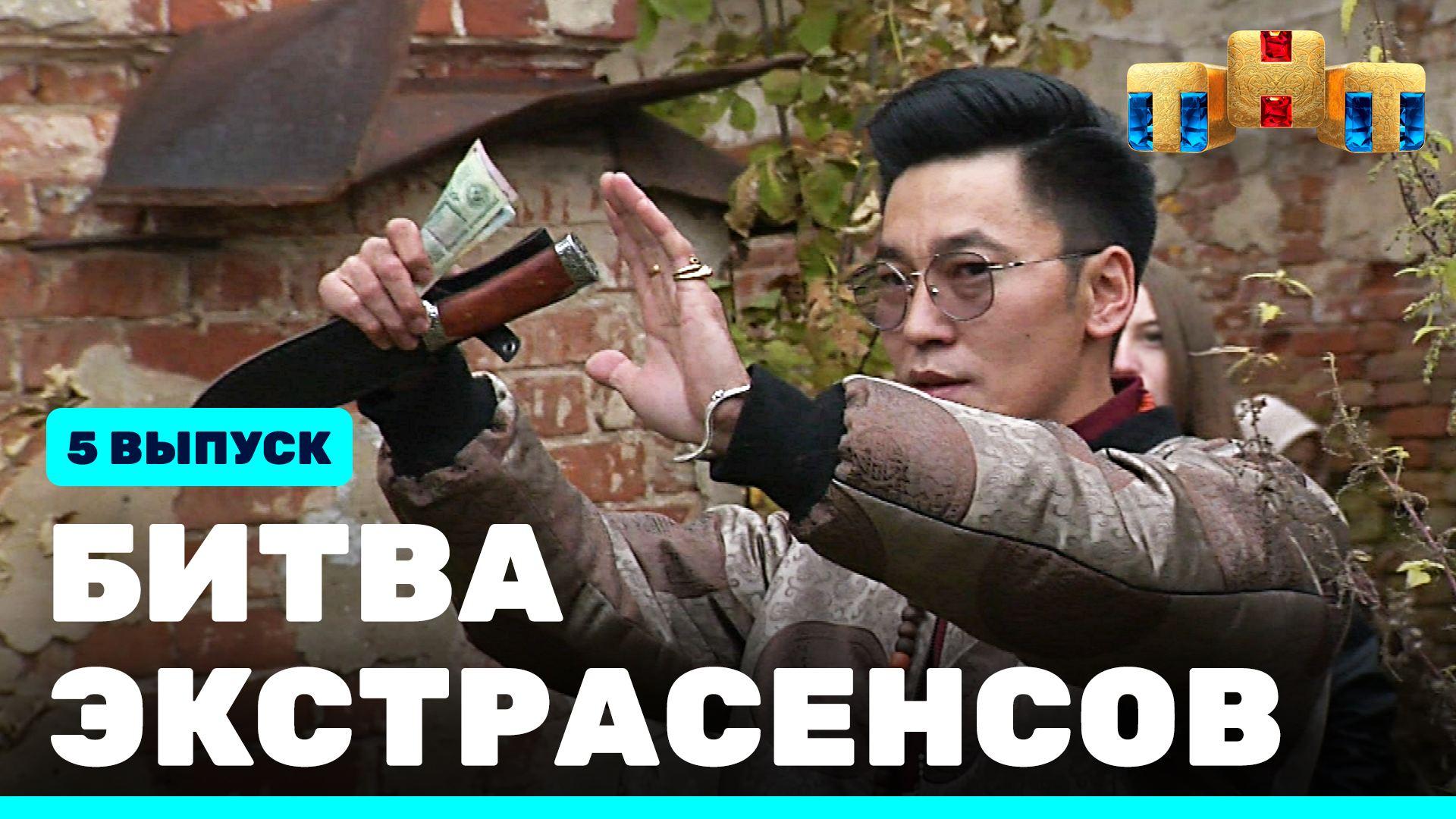 Битва экстрасенсов_22 сезон 5 выпуск