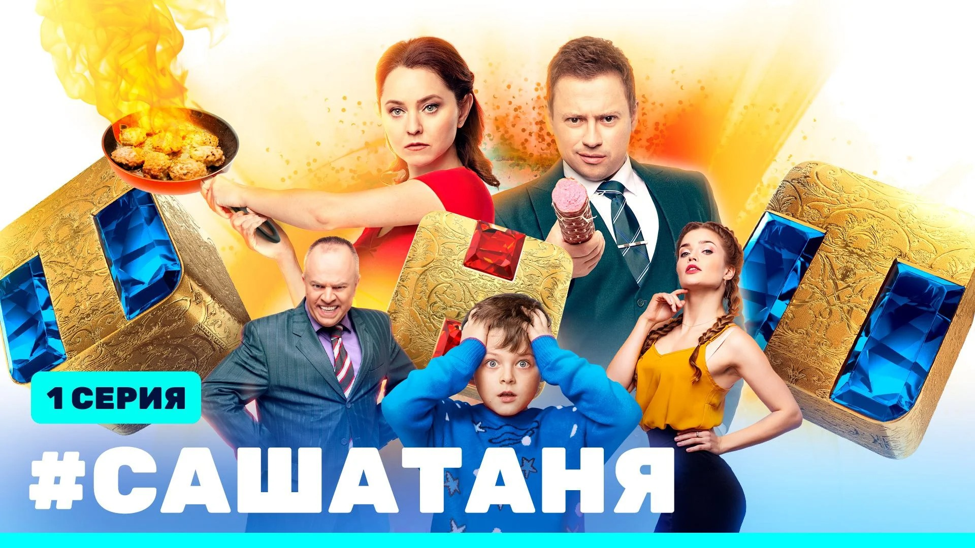 САШАТАНЯ_7 сезон, 1 серия