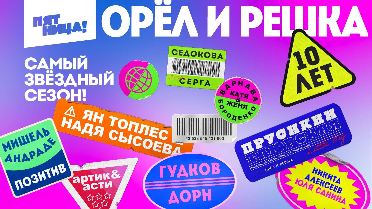 Орел и решка 10 лет_Промобаннер
