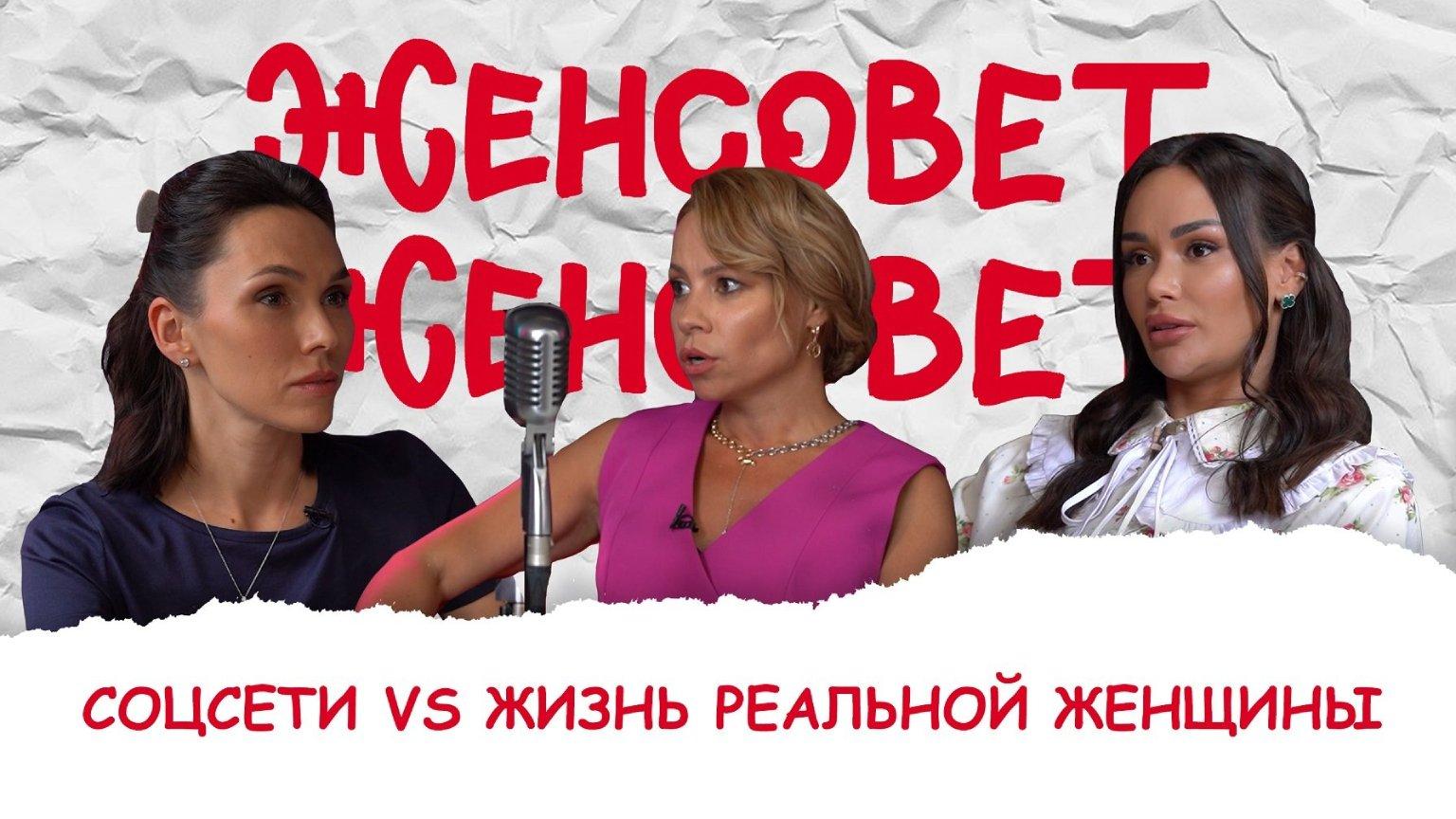 Женсовет_выпуск 5_промобаннер