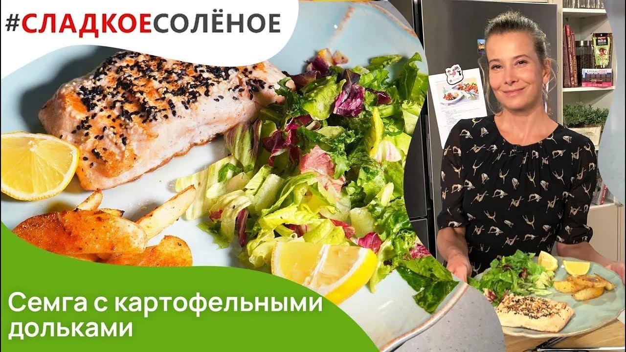 Юлия Высоцкая_Жареная семга с картофельными дольками и сала