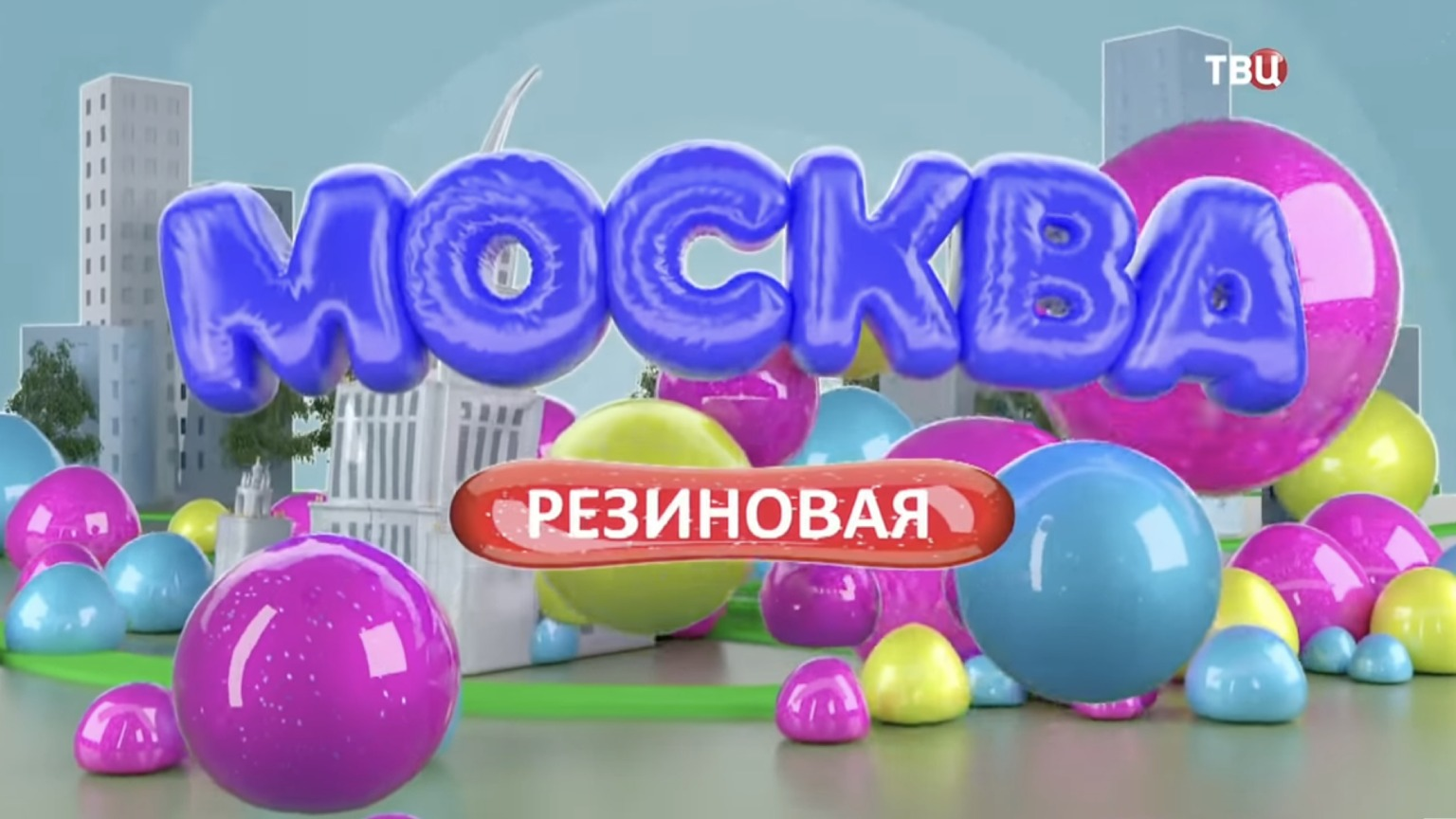 Москва резиновая_промобаннер