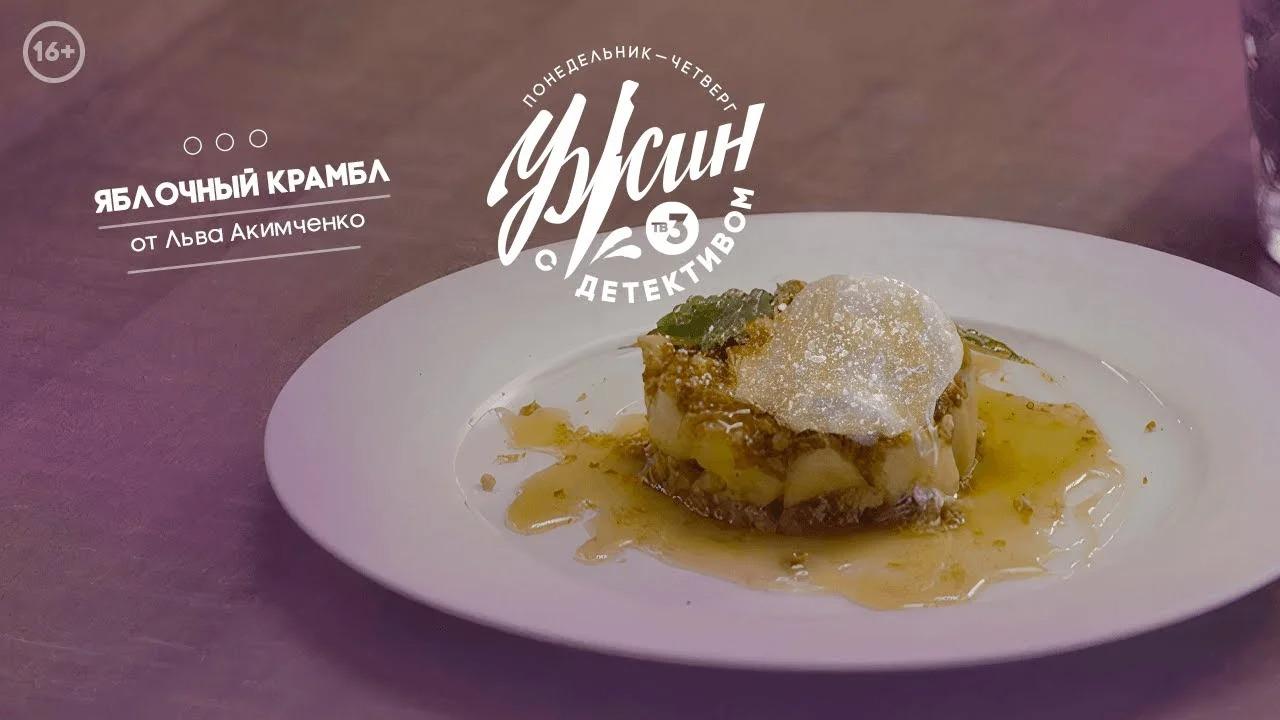 Ужин с детективом_Десерт от Льва Акимченко