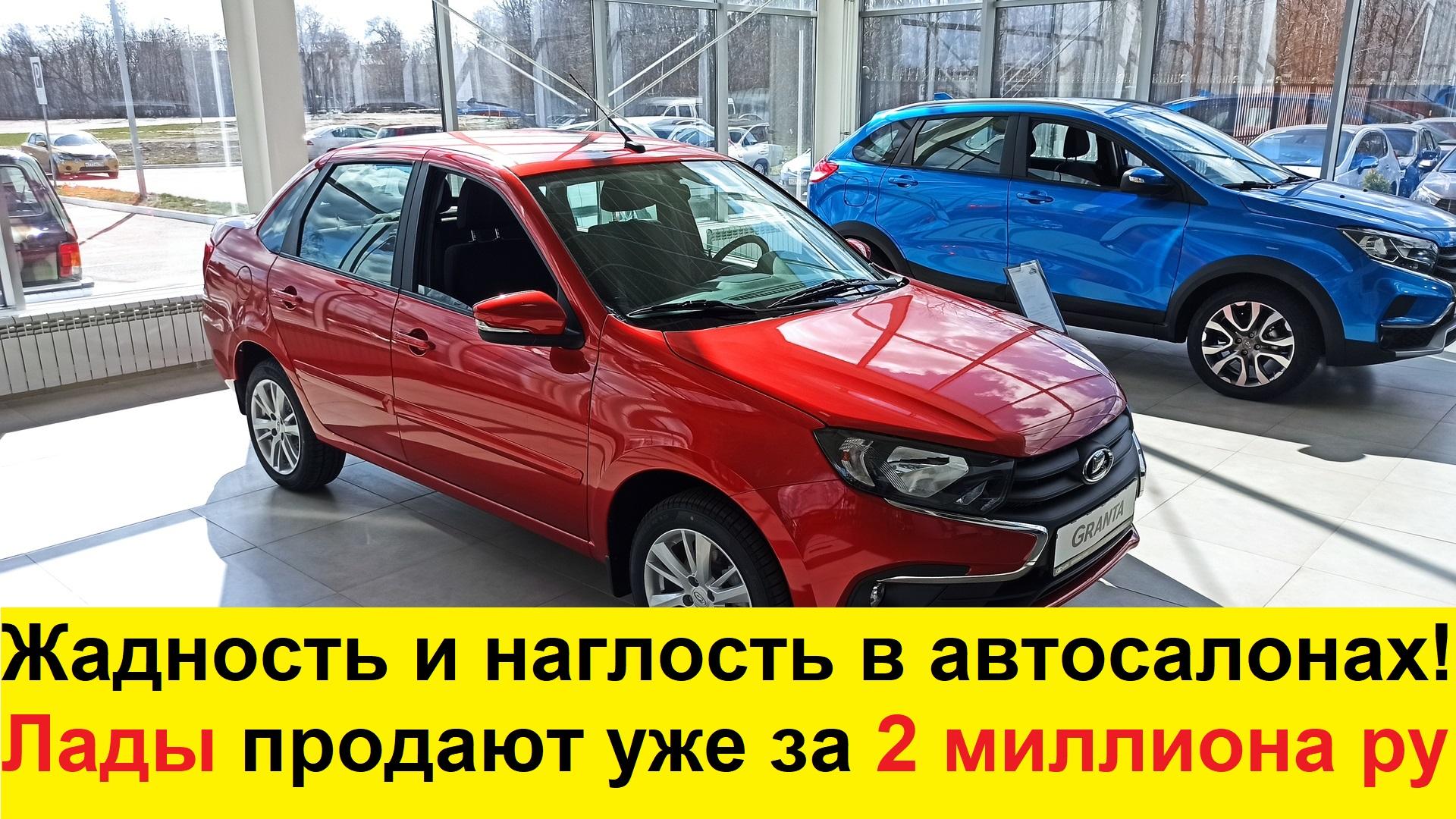 1000auto.ru-Новые Лады продают уже по 2 миллиона-15.10