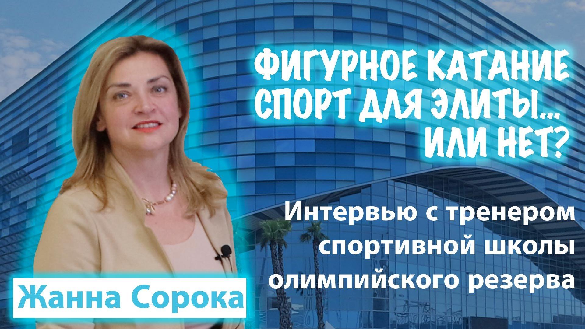 ОБЛАСТЬ СПОРТА-Фигурное катание   С чего начать-27.10