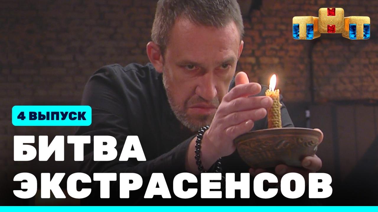 Битва экстрасенсов_22 сезон, 4 выпуск