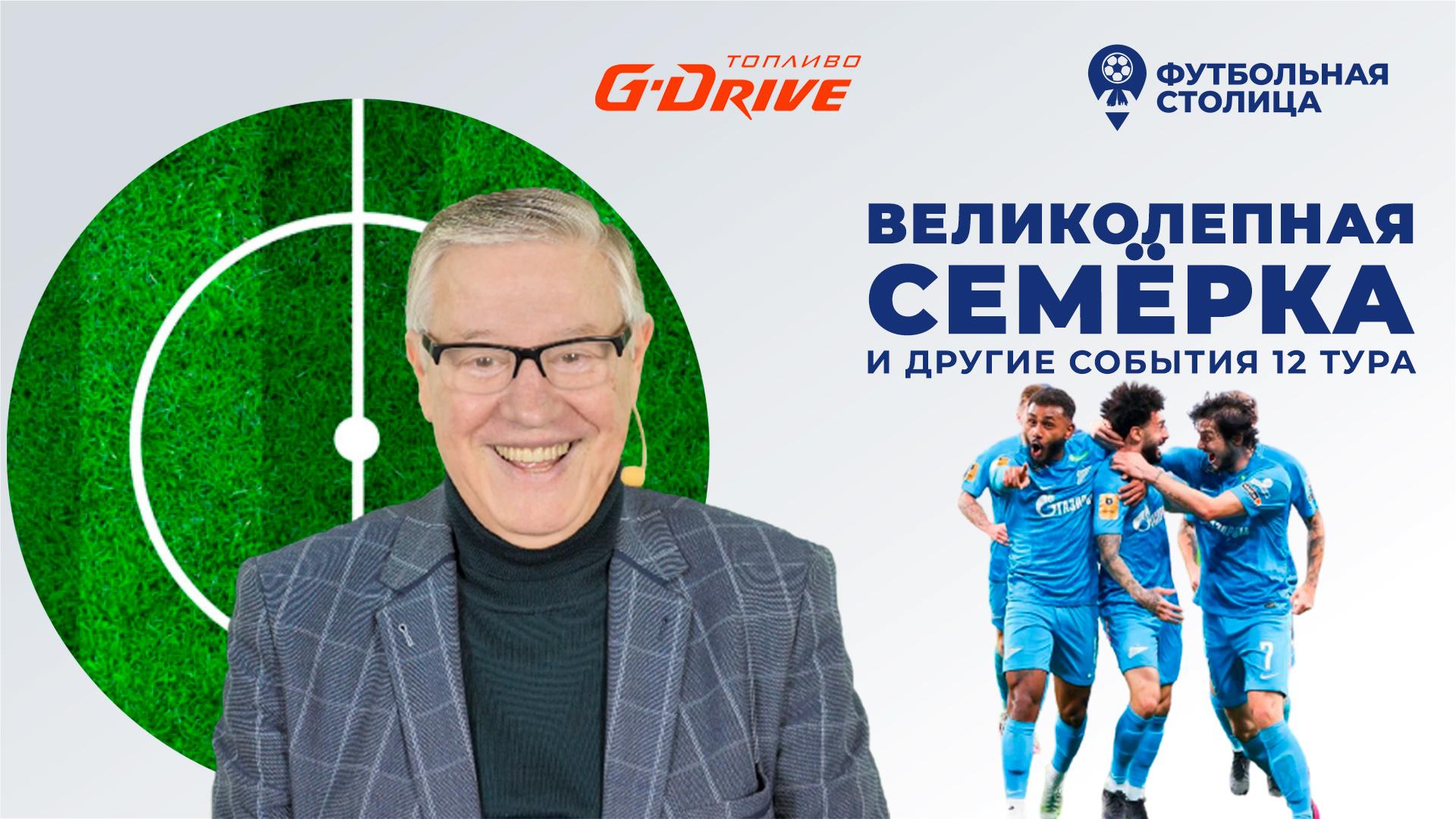 Геннадий Орлов-«Футбольная столица» с Геннадием Орловы-27.10