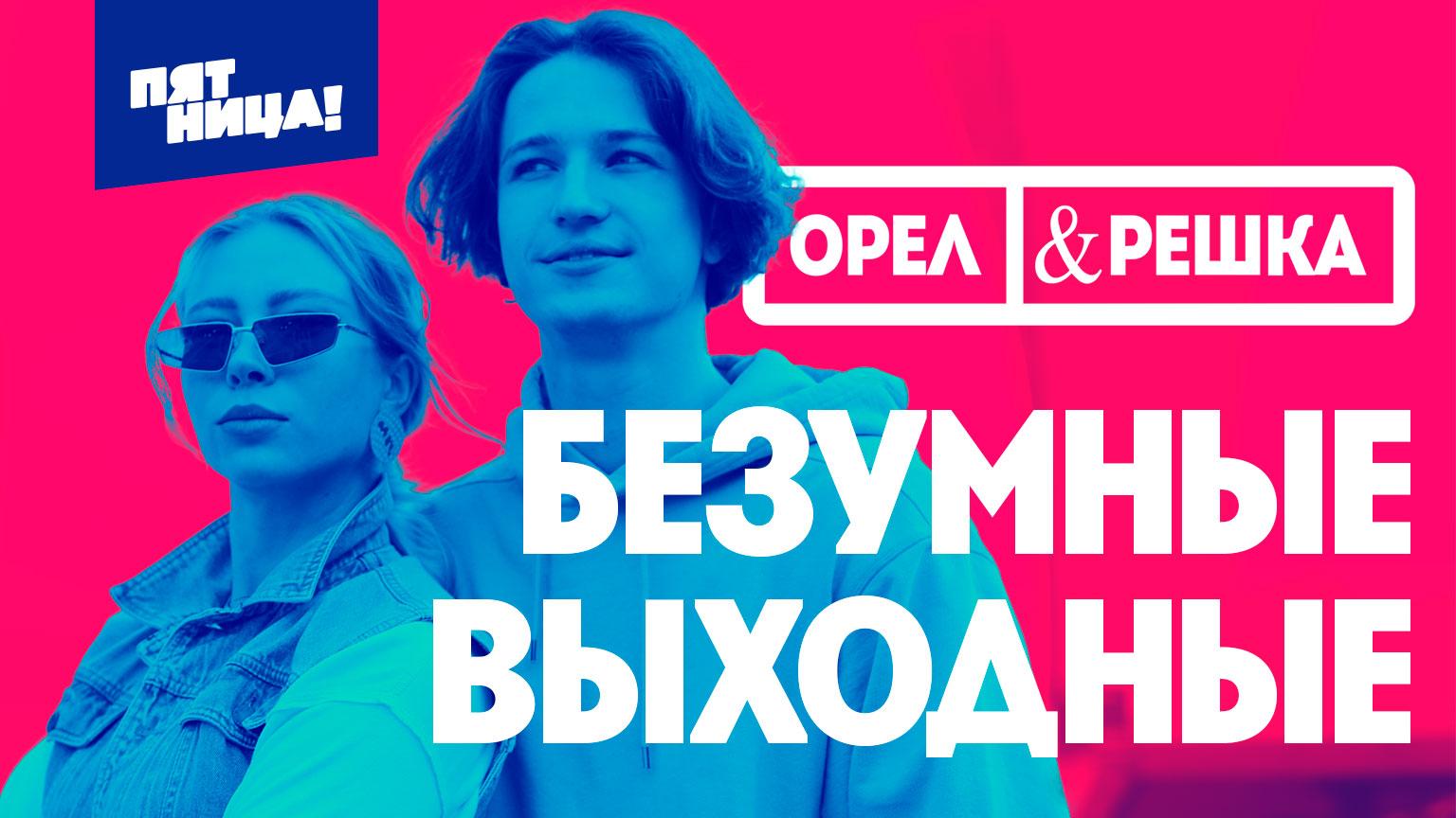 Орел и Решка Безумные выходные_Промобаннер