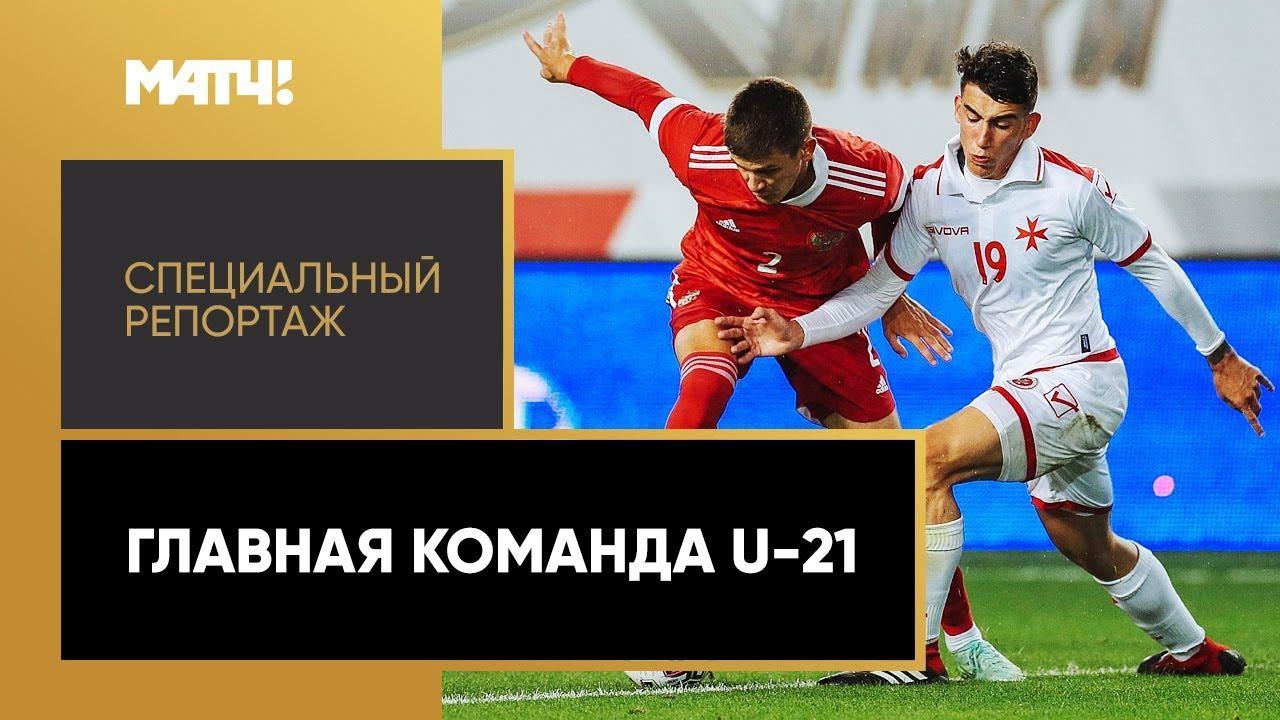 МАТЧ ПРЕМЬЕР-«Главная команда U-21». Спец репортаж-15.10