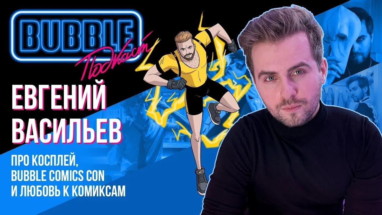BUBBLE COMICS_GraysonFin, про косплей, Bubble Comics Con