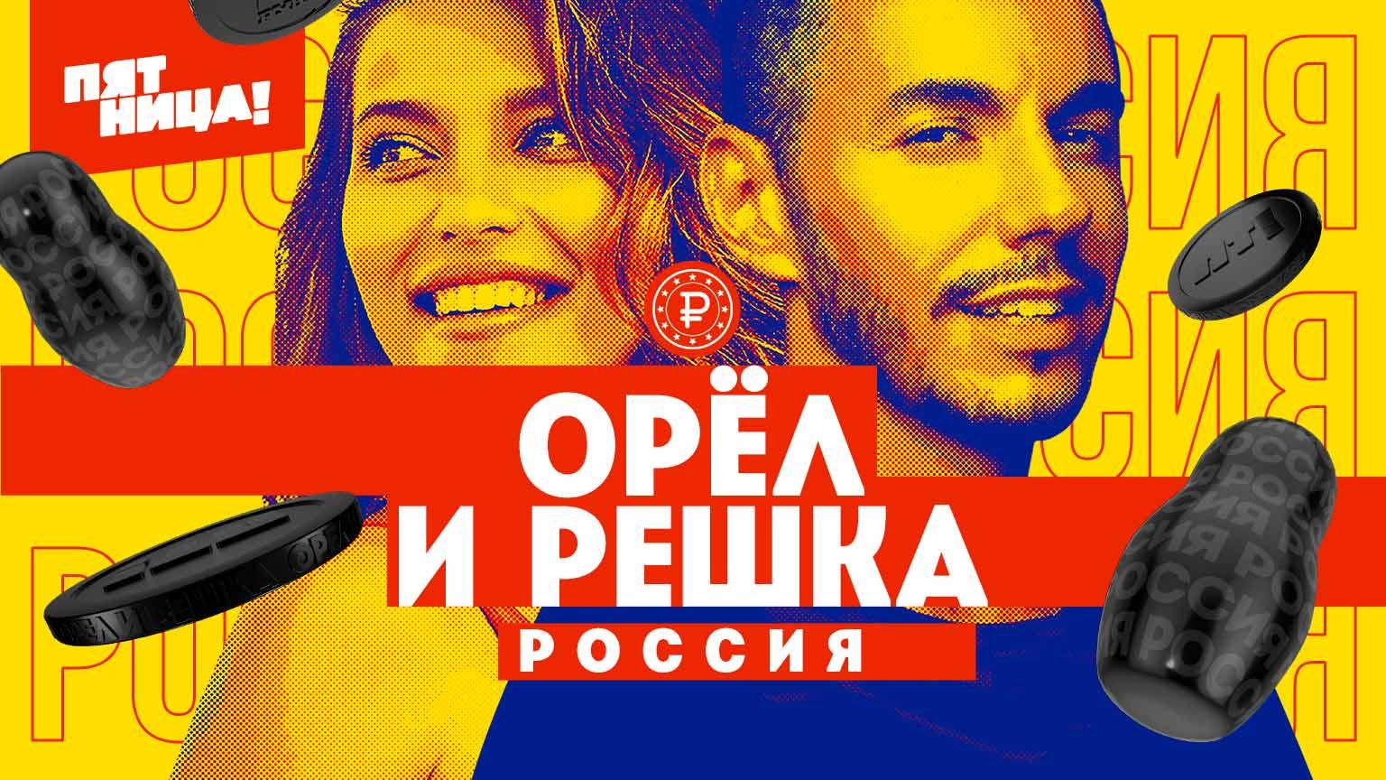 Орел и решка Россия_Промобаннер