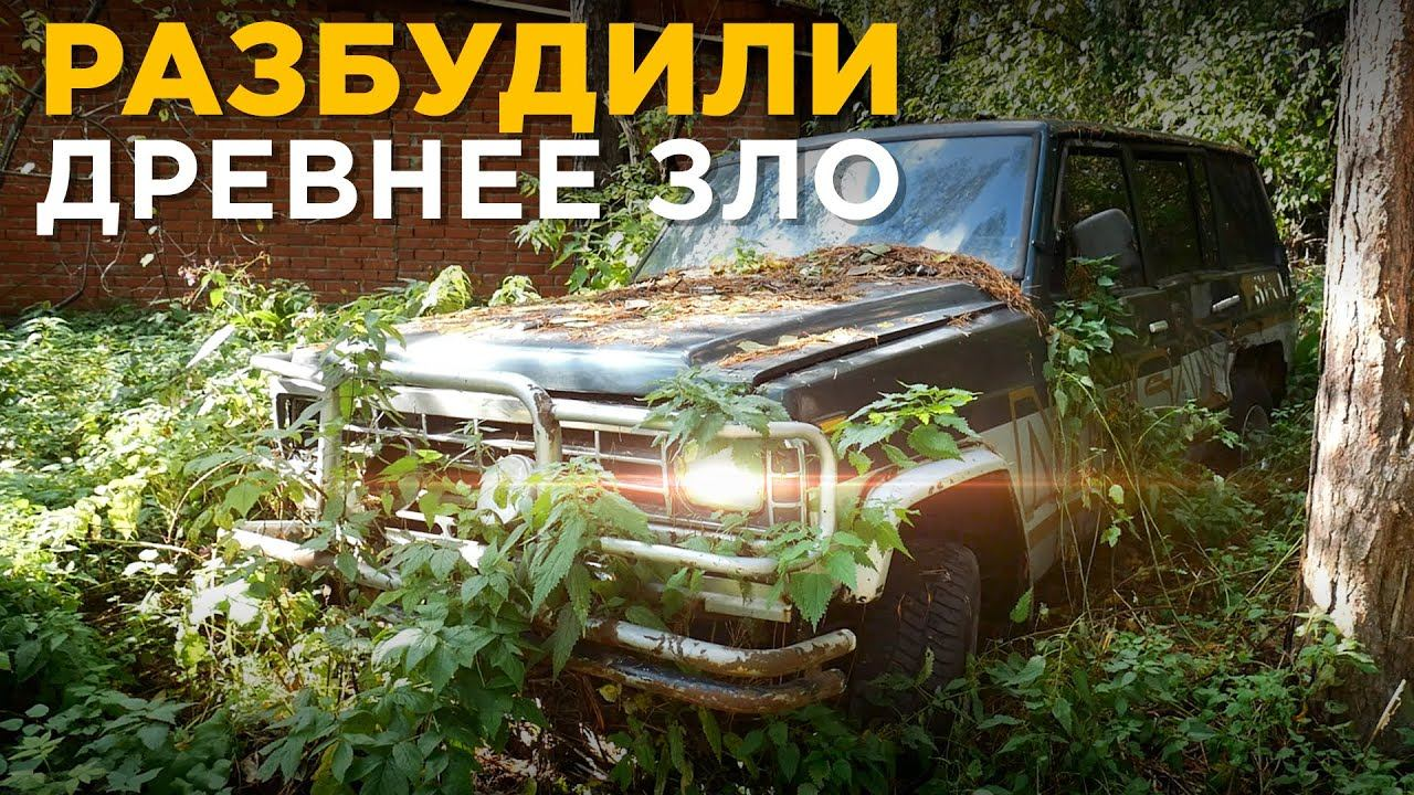 Про Дороги-Оживляем 35 летний Nissan Patrol по схем-15.10